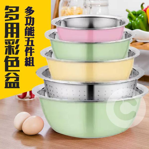 5合1廚房萬用料理盆 1