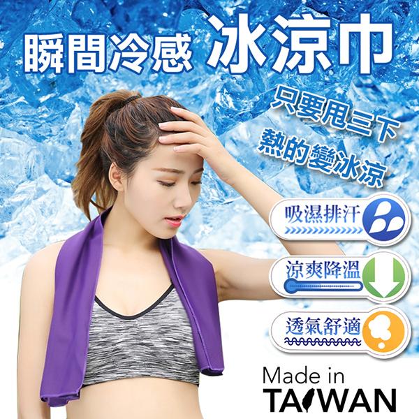 台灣製造 瞬間冷感 冰涼巾 1