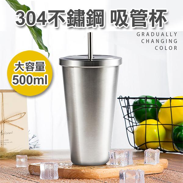 304不銹鋼 吸管 環保杯 500ml 1